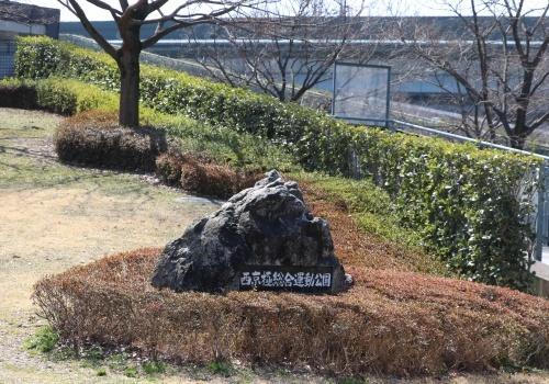 IMG_181220180312西京極総合運動公園