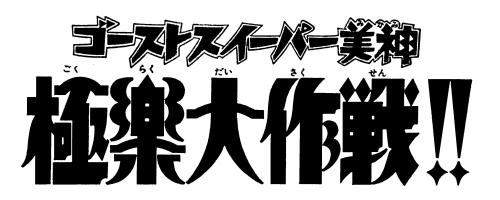 GS-logo 01