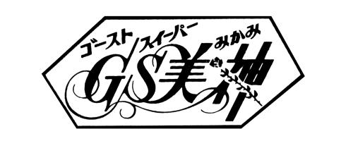 GS-logo 03
