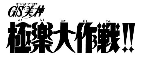 GS-logo 04