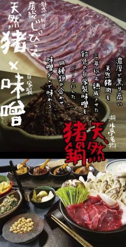 房総ジビエ・猪鍋