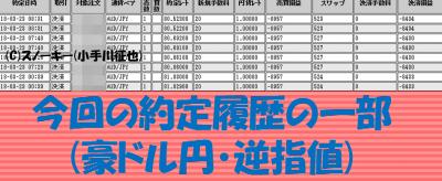 20180324トラッキングトレード検証約定履歴豪ドル円