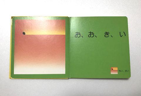 ookii_chiisai_1801.jpg