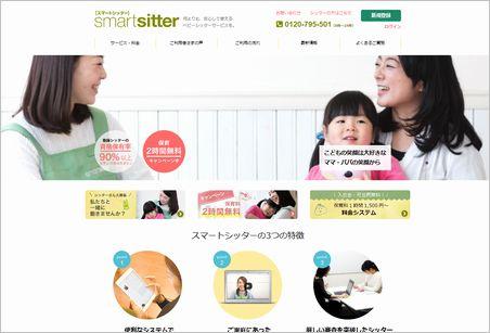 smartsitter_180125.jpg