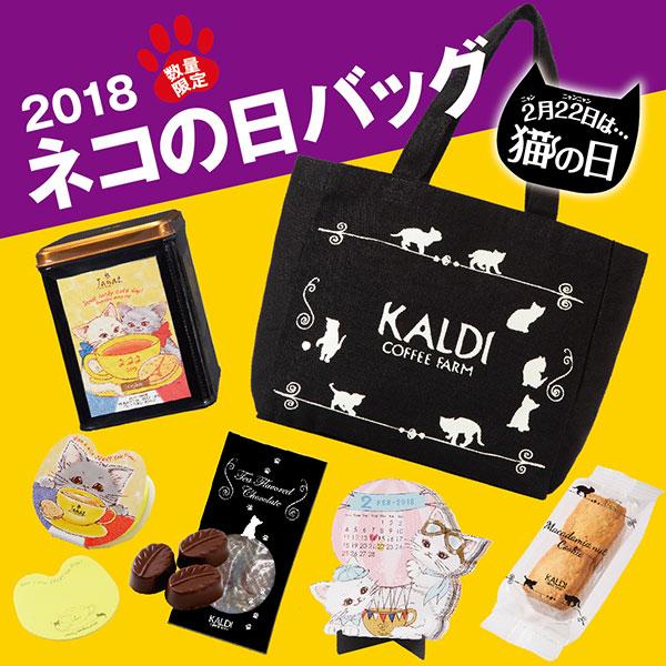 catdaybag2018-001.jpg