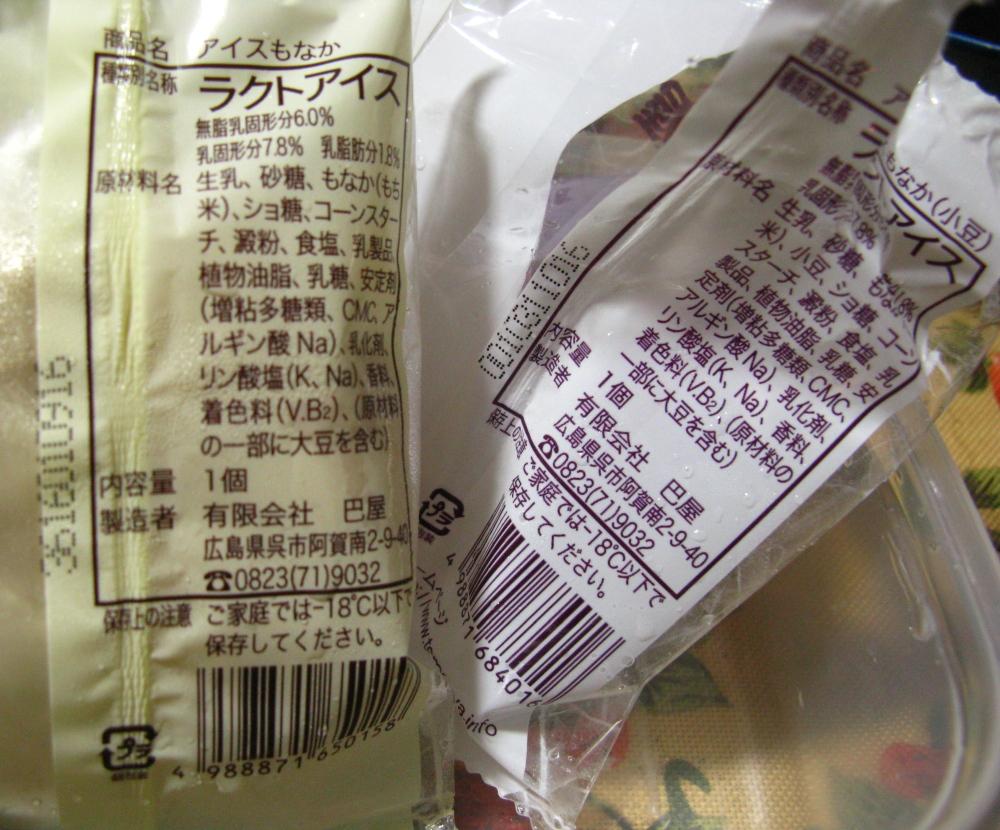 2017_07_03安芸阿賀:巴屋アイスもなか05