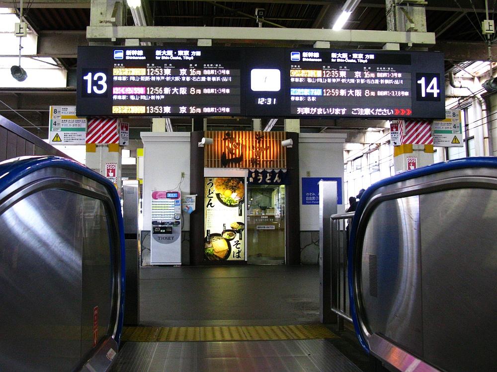2017_07_03広島:うどんそば味一 新幹線上りホーム02