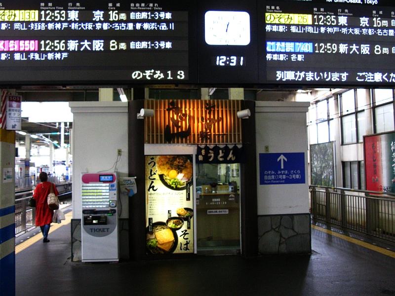 2017_07_03広島:うどんそば味一 新幹線上りホーム03