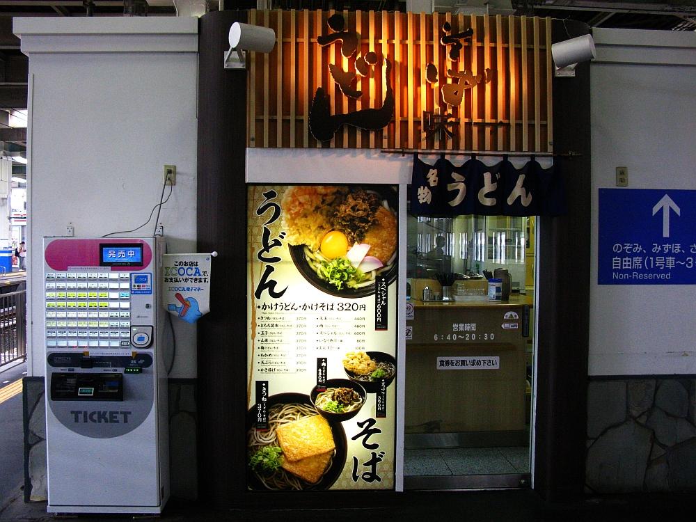2017_07_03広島:うどんそば味一 新幹線上りホーム04
