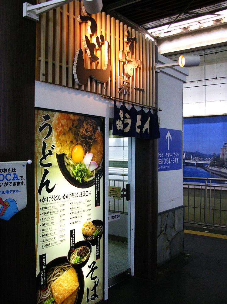 2017_07_03広島:うどんそば味一 新幹線上りホーム05