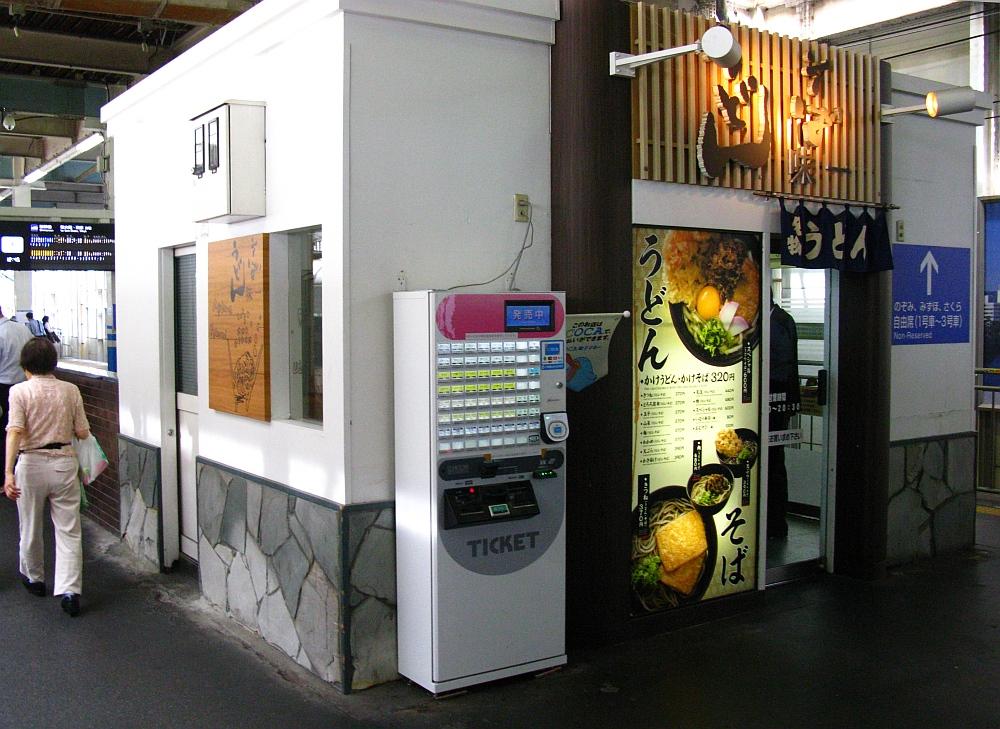 2017_07_03広島:うどんそば味一 新幹線上りホーム10