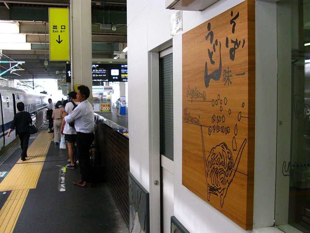 2017_07_03広島:うどんそば味一 新幹線上りホーム11