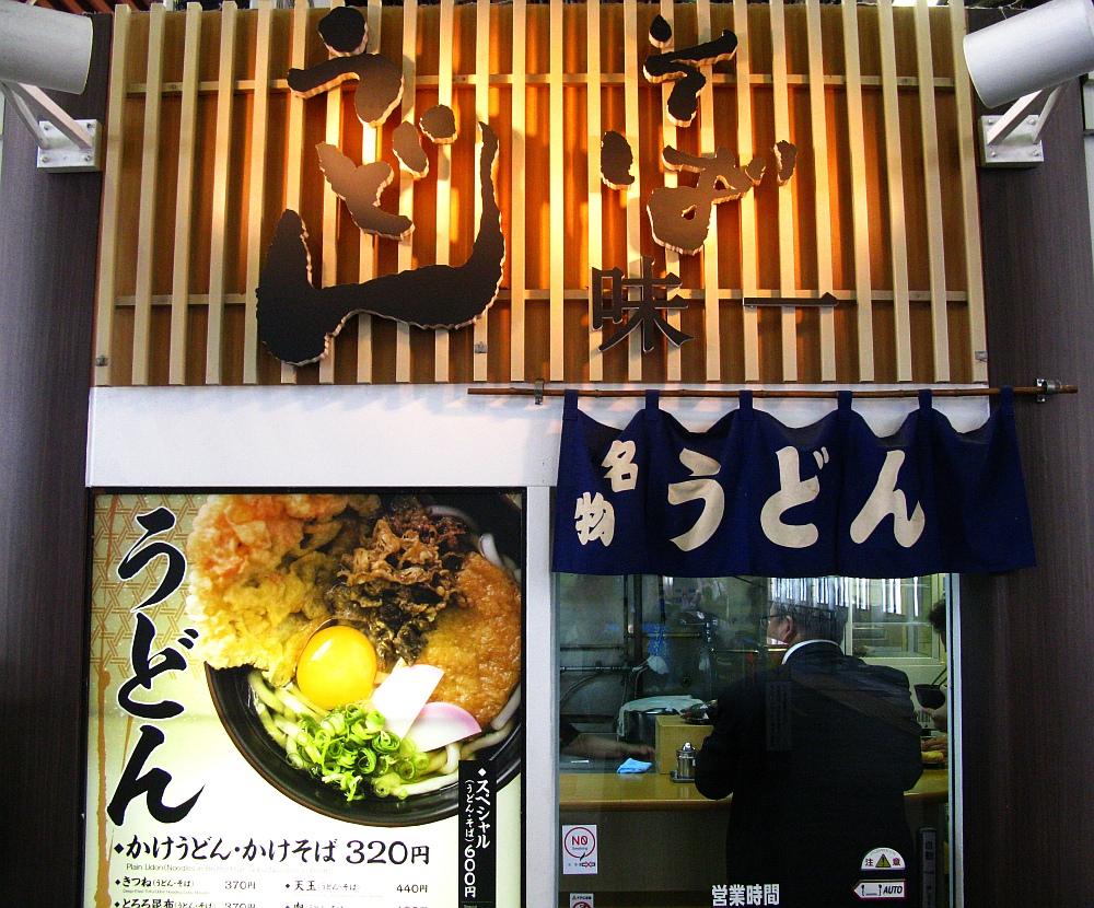 2017_07_03広島:うどんそば味一 新幹線上りホーム12