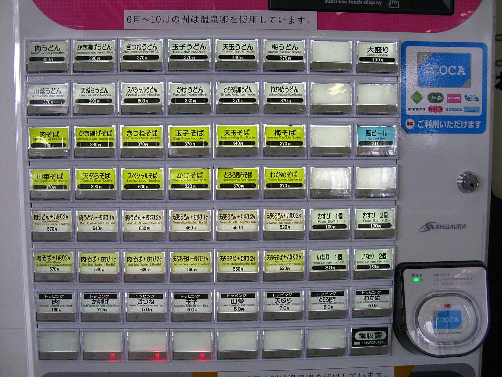 2017_07_03広島:うどんそば味一 新幹線上りホーム13