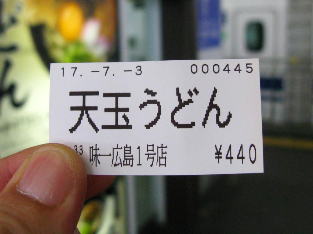 2017_07_03広島:うどんそば味一 新幹線上りホーム14