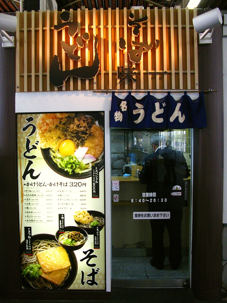 2017_07_03広島:うどんそば味一 新幹線上りホーム40