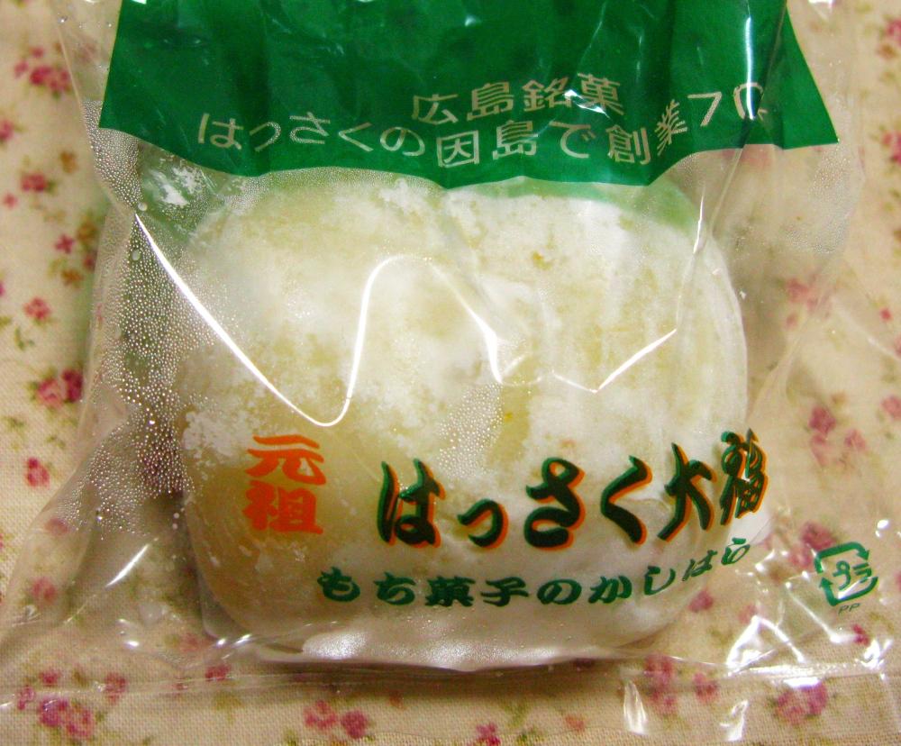 2017_07_03広島: もち菓子のかしはら はっさく大福10