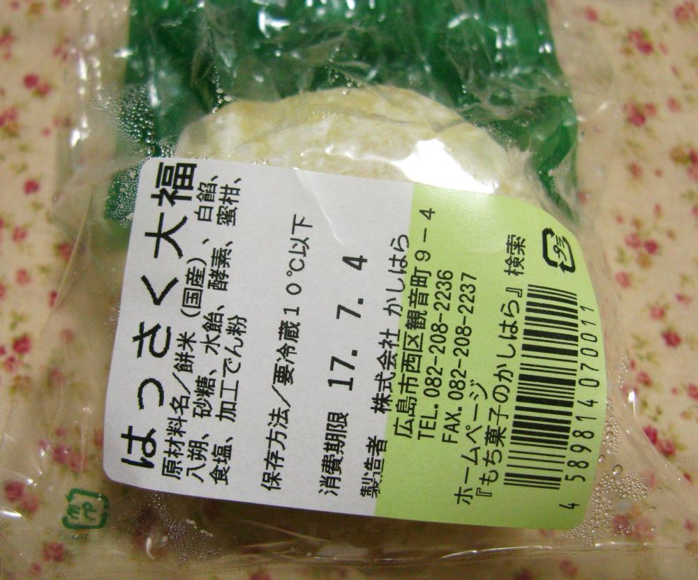 2017_07_03広島: もち菓子のかしはら はっさく大福11