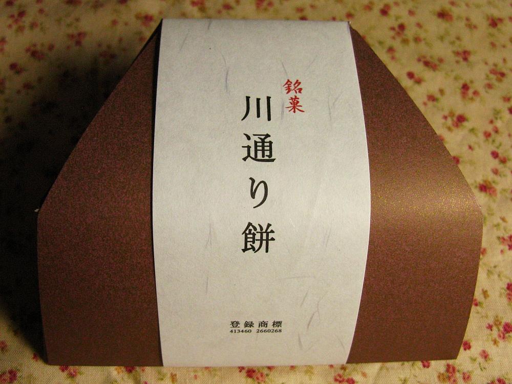 2017_07_03広島: 亀屋 川通り餅03