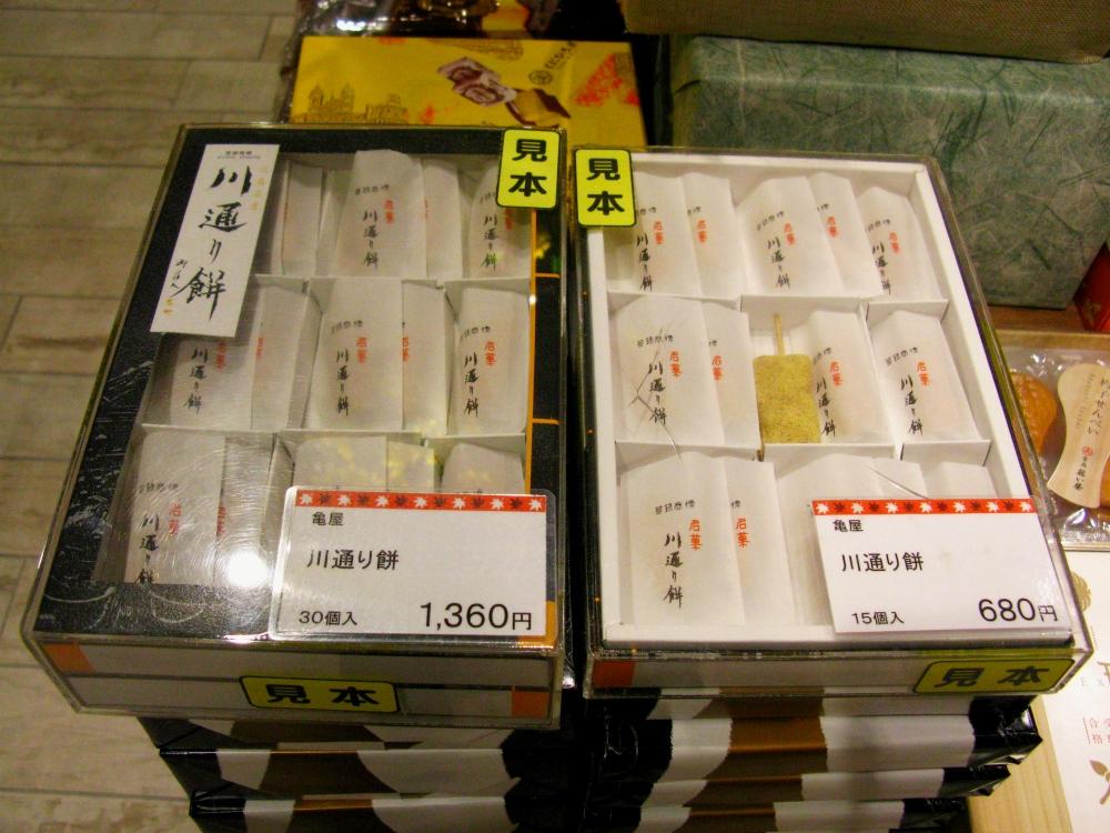 2017_07_03広島: 亀屋 川通り餅02