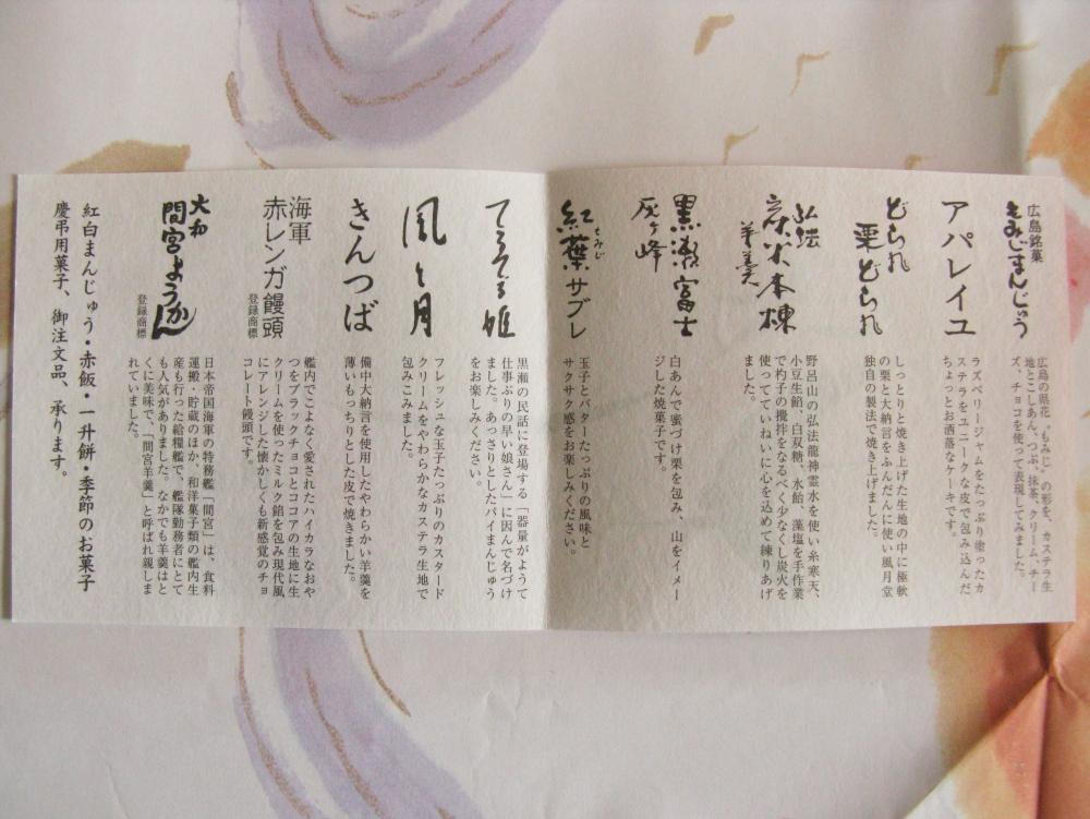 2017_05_06安芸阿賀:風月堂07