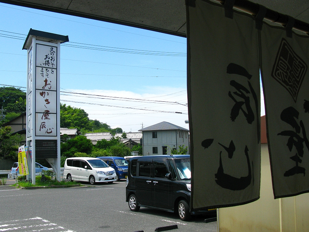 2017_07_22知多:おかき屋辰心11