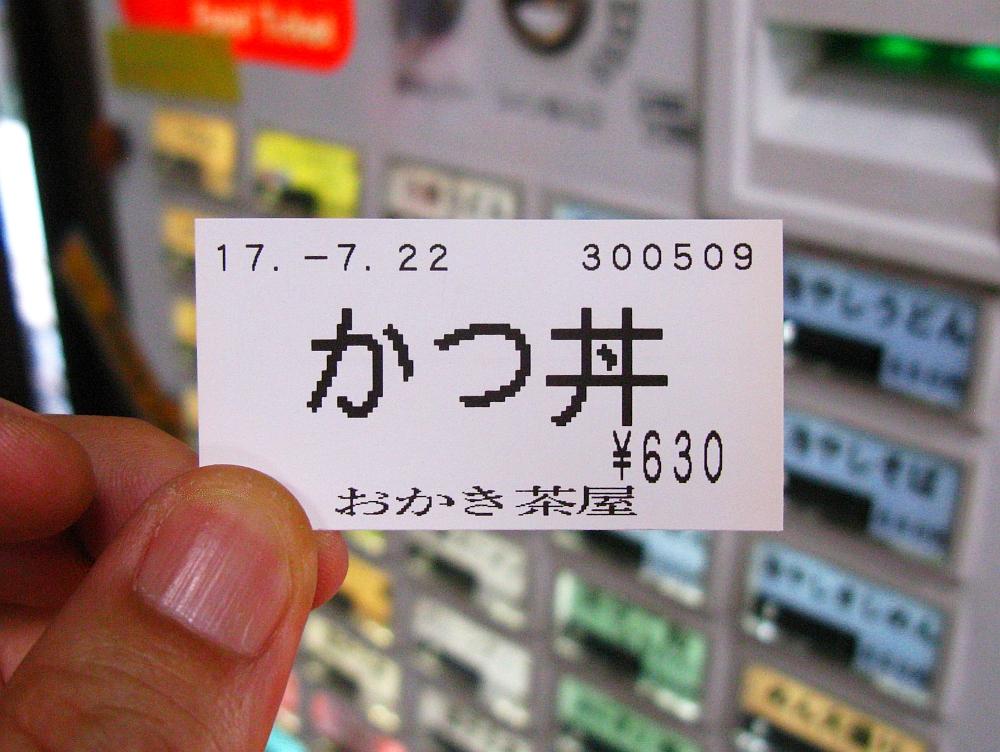 2017_07_22知多:おかき屋辰心30
