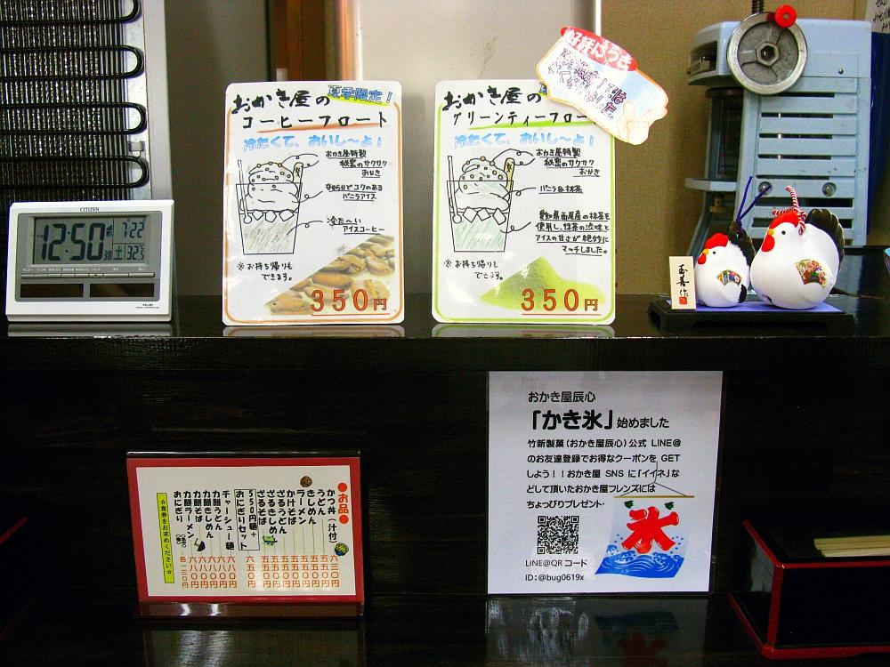 2017_07_22知多:おかき屋辰心36