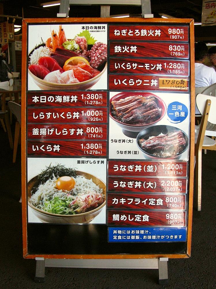 2017_07_22大府:JAあぐりタウンげんきの郷 魚太郎08