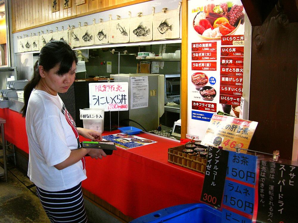 2017_07_22大府:JAあぐりタウンげんきの郷 魚太郎29
