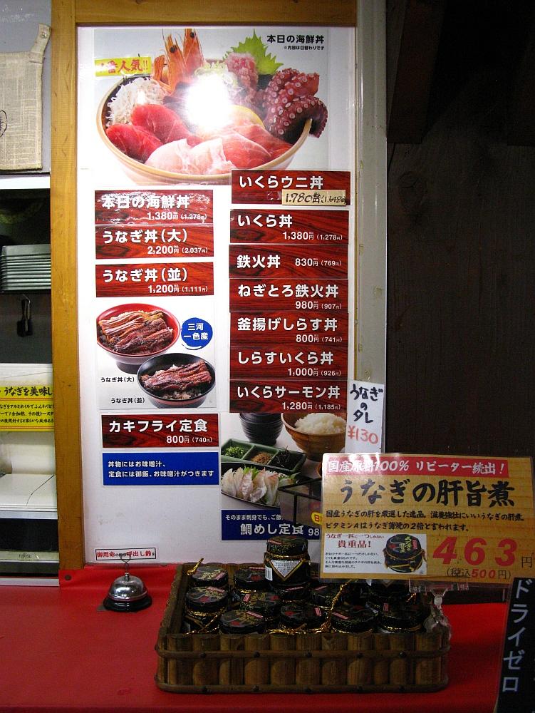 2017_07_22大府:JAあぐりタウンげんきの郷 魚太郎30