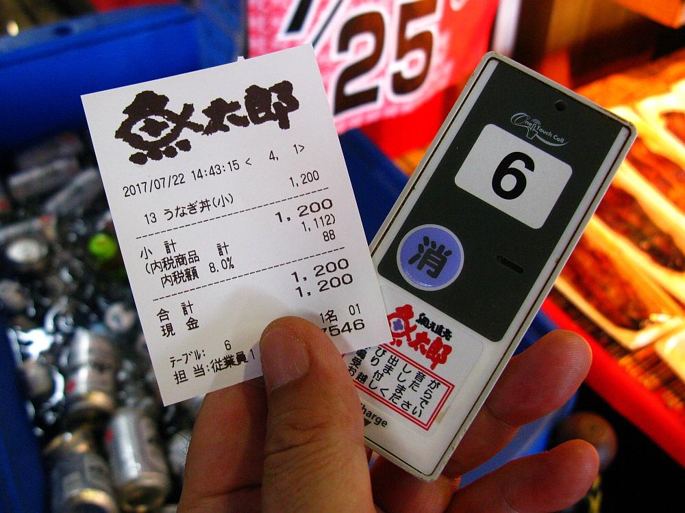 2017_07_22大府:JAあぐりタウンげんきの郷 魚太郎34