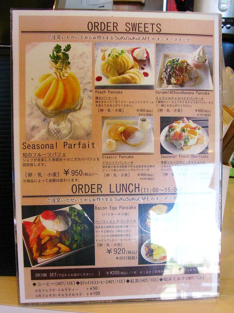 2017_07_22大府:まるごと知多スイーツ SukuSuku CAFE(すくすくカフェ)20