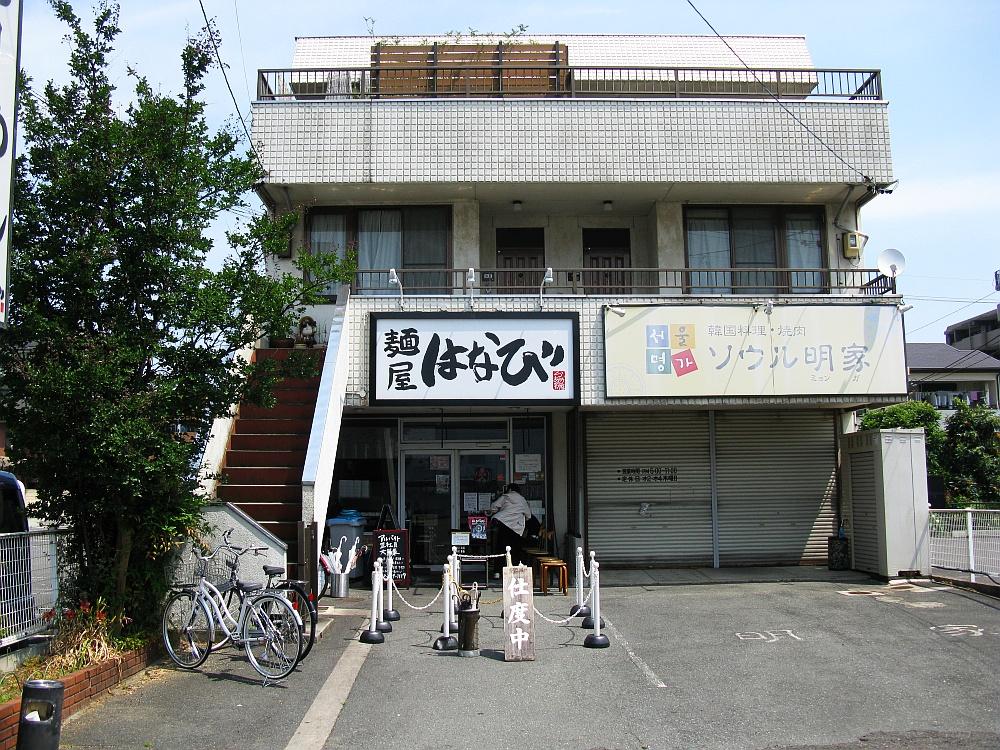 2017_06_10荒子:麺屋はなび高畑本店03