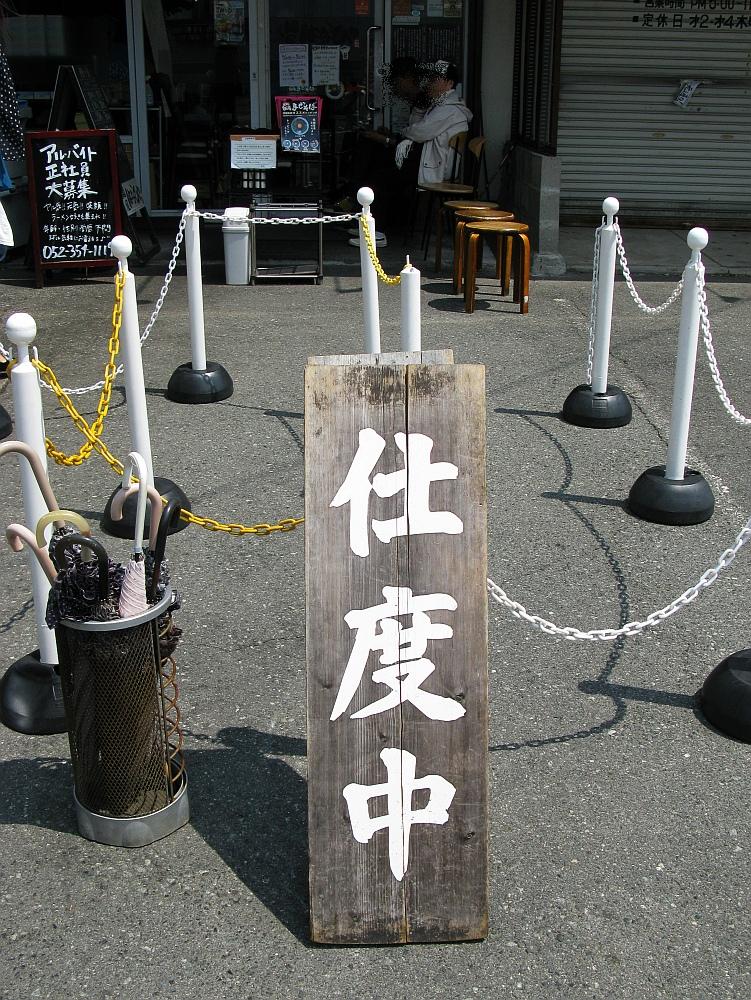 2017_06_10荒子:麺屋はなび高畑本店05
