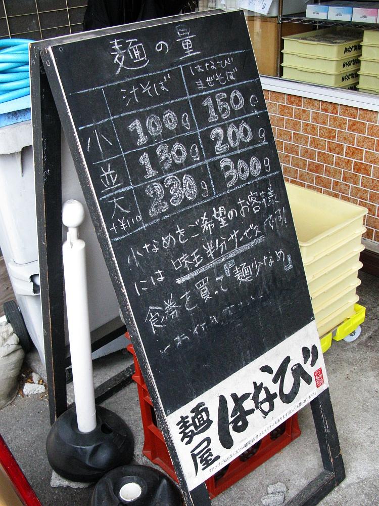 2017_06_10荒子:麺屋はなび高畑本店08
