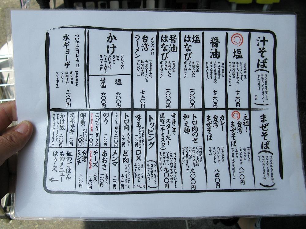 2017_06_10荒子:麺屋はなび高畑本店10