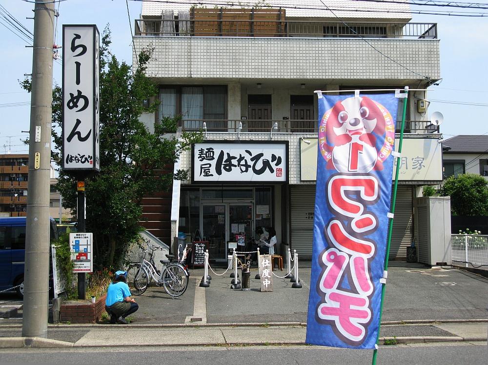 2017_06_10荒子:麺屋はなび高畑本店12
