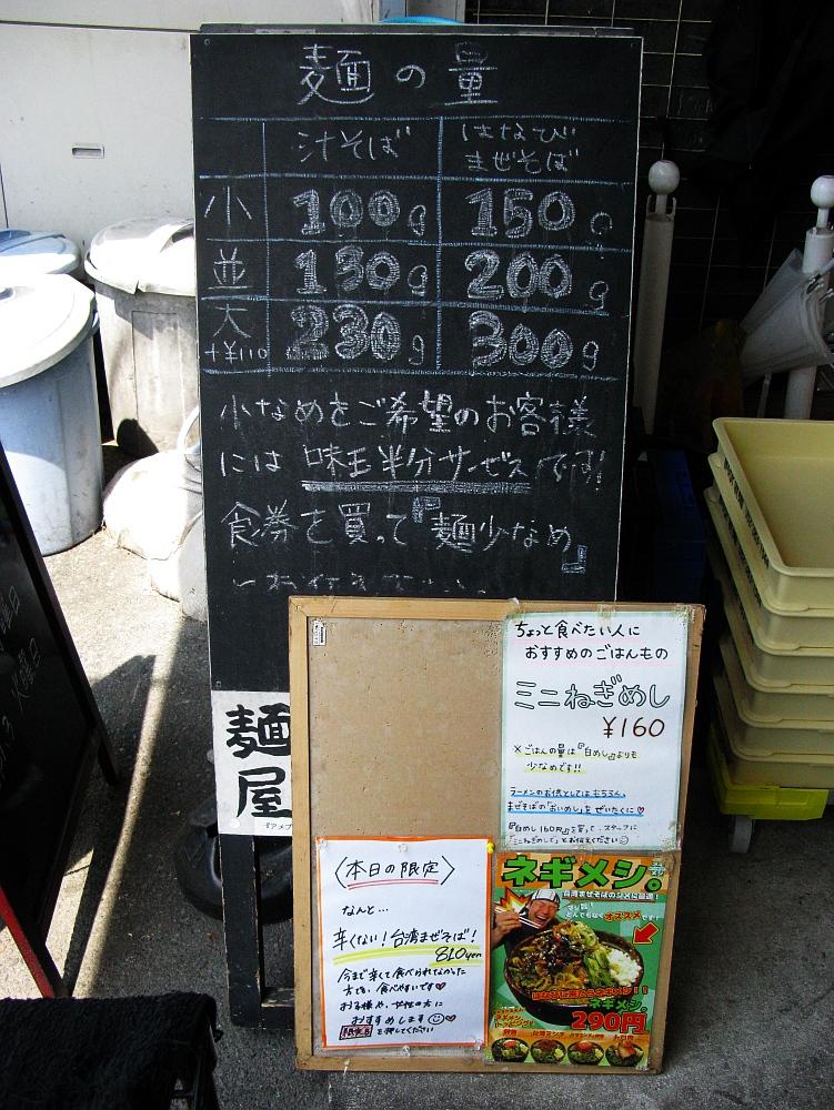2017_06_10荒子:麺屋はなび高畑本店13