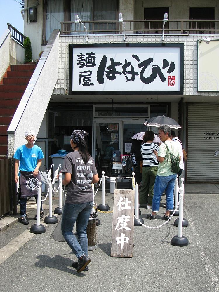 2017_06_10荒子:麺屋はなび高畑本店15