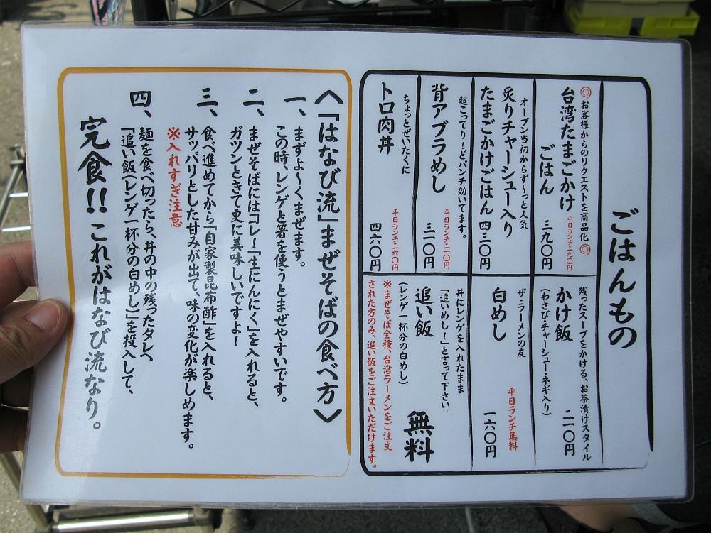 2017_06_10荒子:麺屋はなび高畑本店11