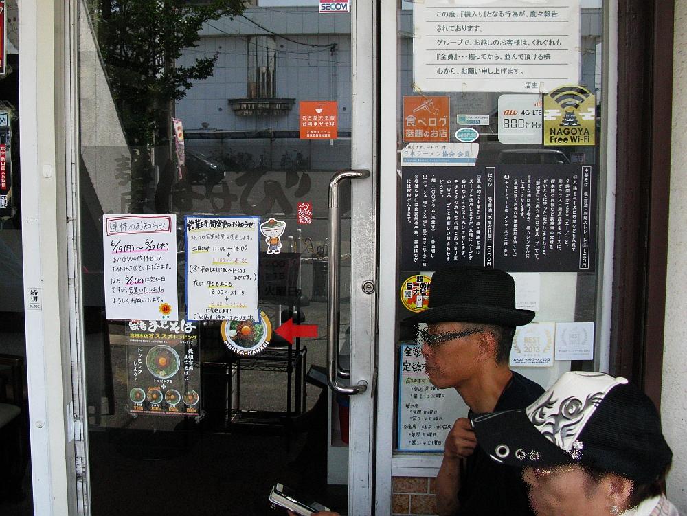 2017_06_10荒子:麺屋はなび高畑本店09