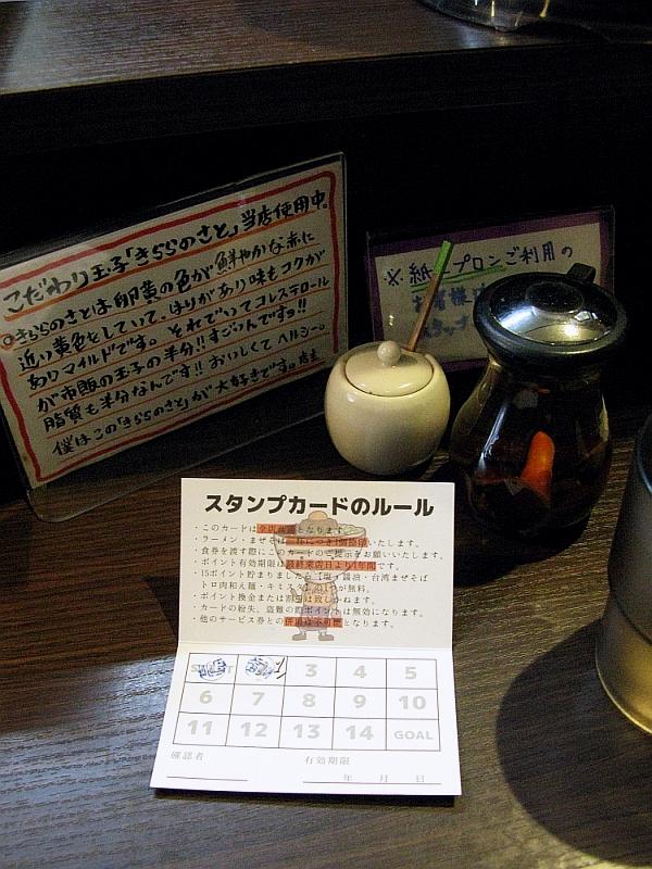 2017_06_10荒子:麺屋はなび高畑本店22