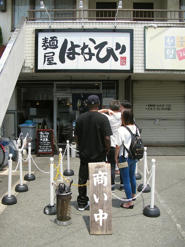 2017_06_10荒子:麺屋はなび高畑本店63