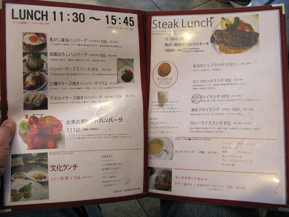 2017_06_11池下:文化洋食店本店16