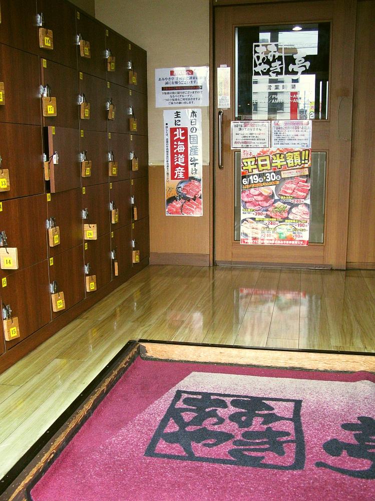 2017_06_18千種:あみやき亭 千種店08