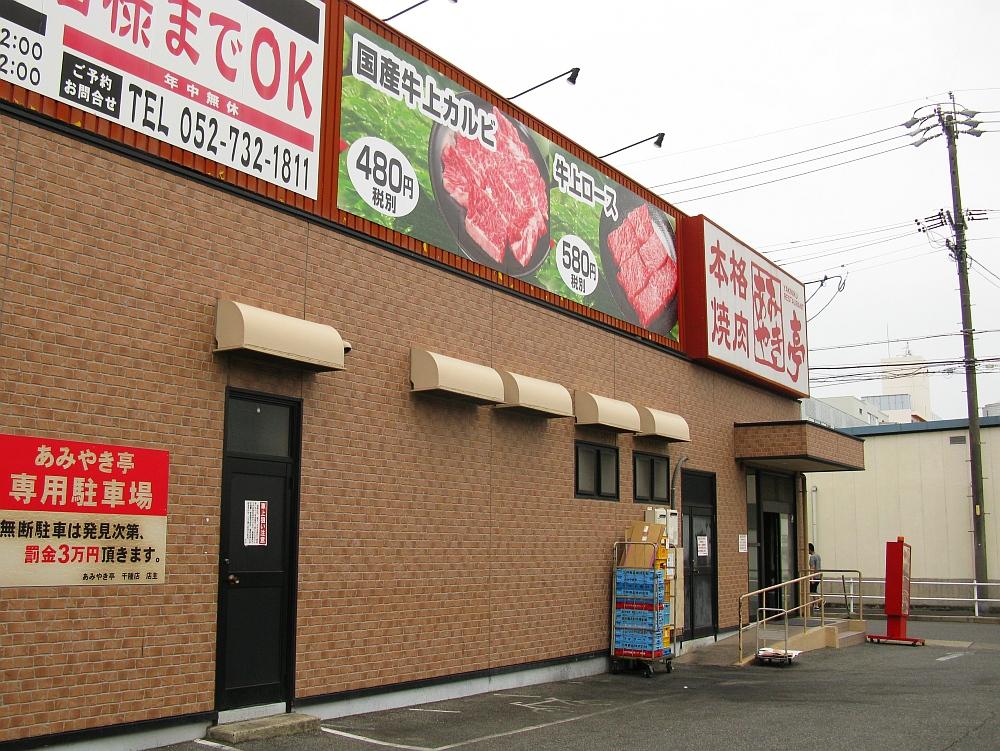 2017_06_18千種:あみやき亭 千種店04