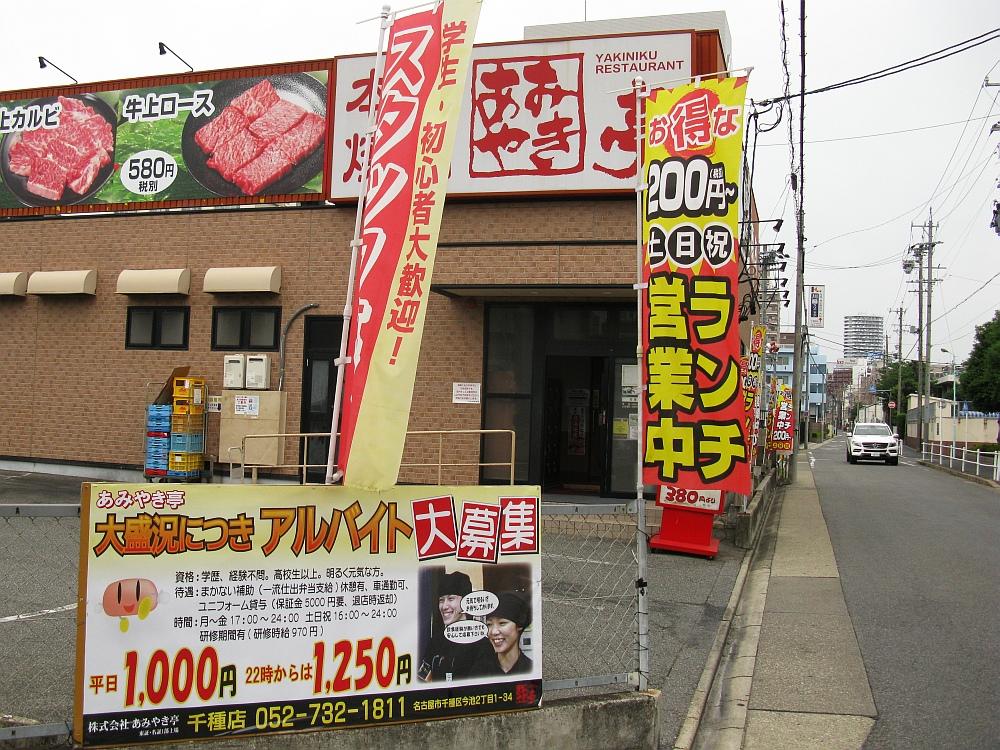 2017_06_18千種:あみやき亭 千種店06