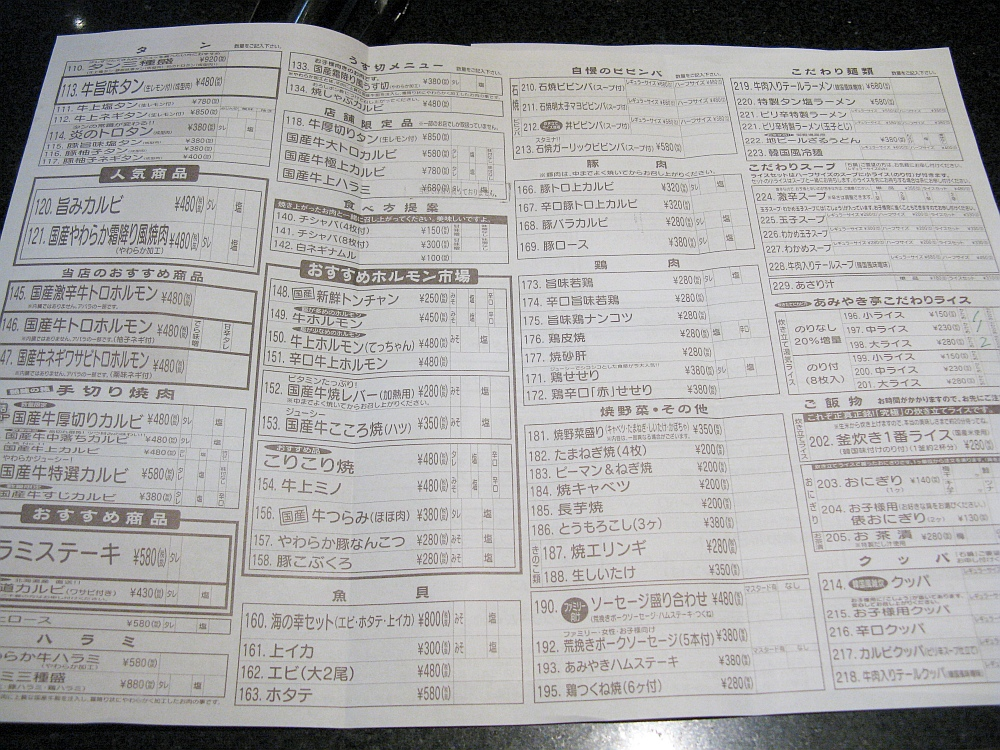 2017_06_18千種:あみやき亭 千種店19