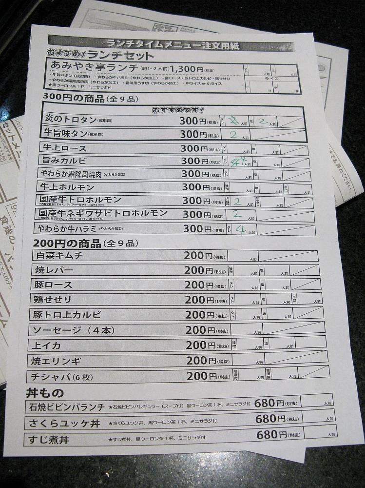 あみやき亭 昭和橋 ランチ